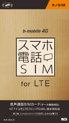 スマホ電話SIM Amazon.co.jp版