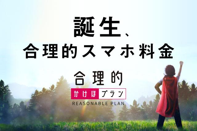 日本通信株式会社 | 公式サイト |新しいモバイルプラットフォームを創る